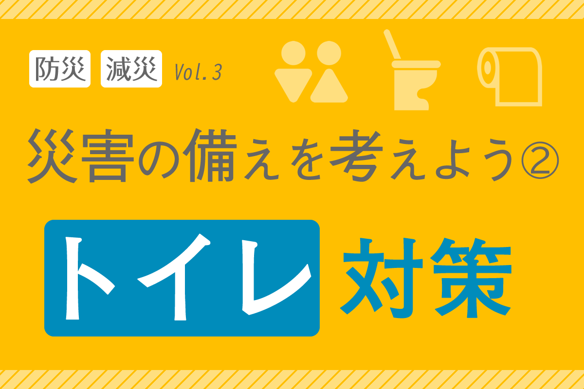 防災・減災(3)「災害の備えを考えよう②~トイレ対策~」