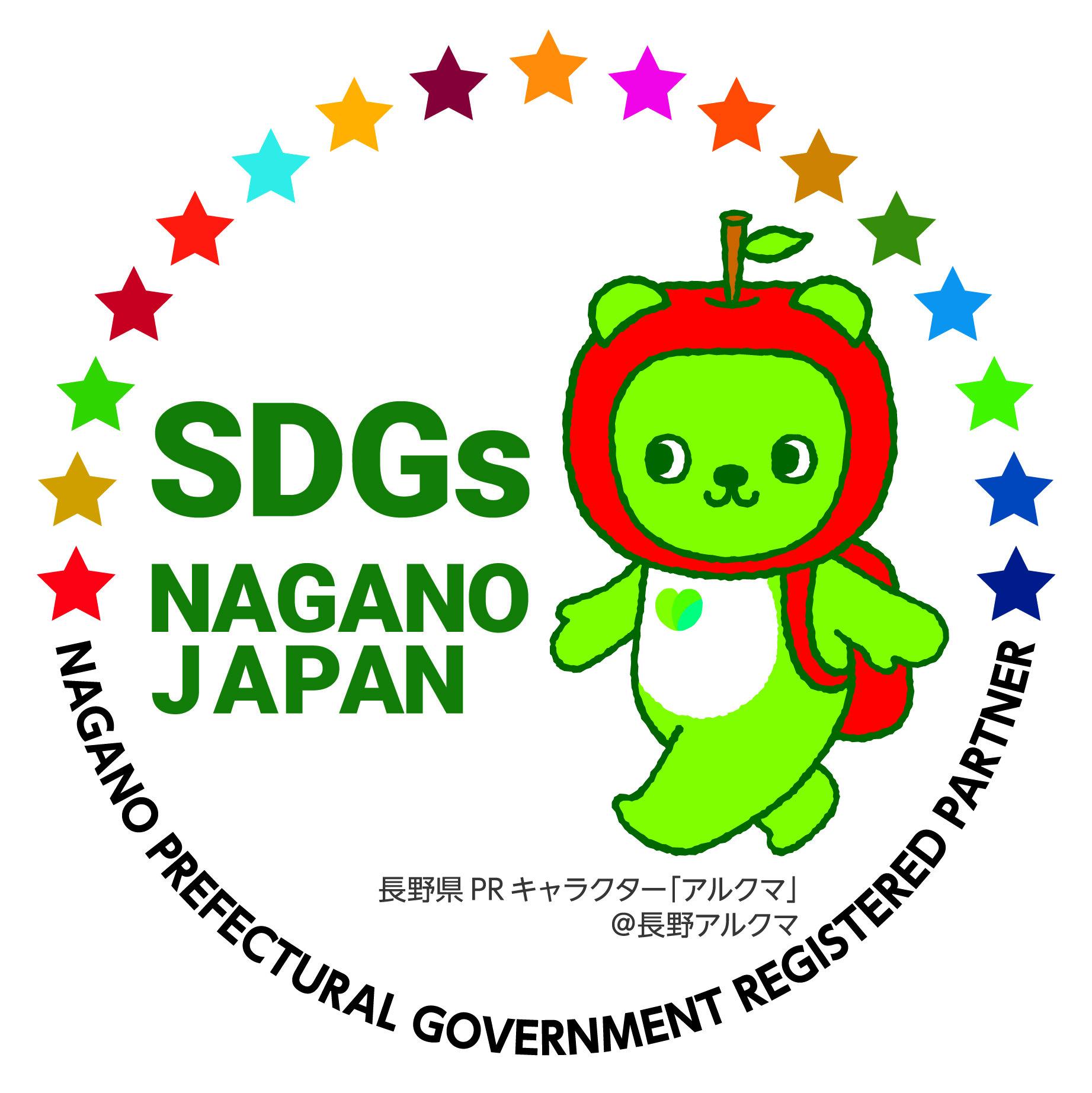 コープながのは「長野県 SDGs 推進企業登録制度」に登録しています