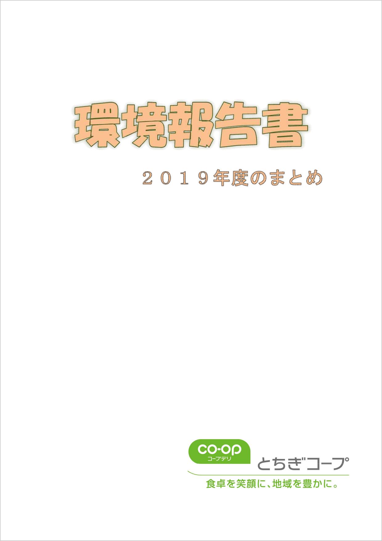 とちぎコープの環境報告書