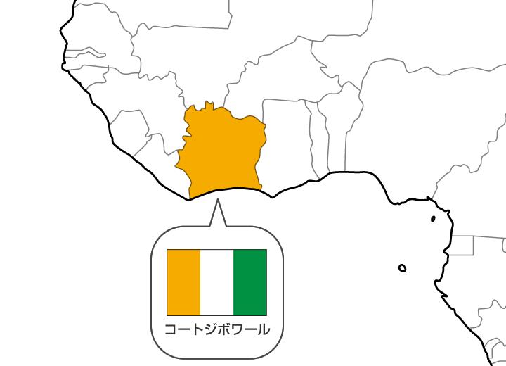コートジボワール共和国について【ハッピーミルクプロジェクト】