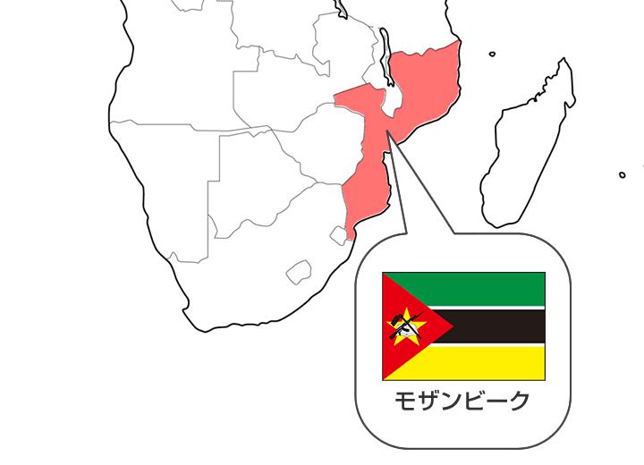モザンビーク共和国について【ハッピーミルクプロジェクト】