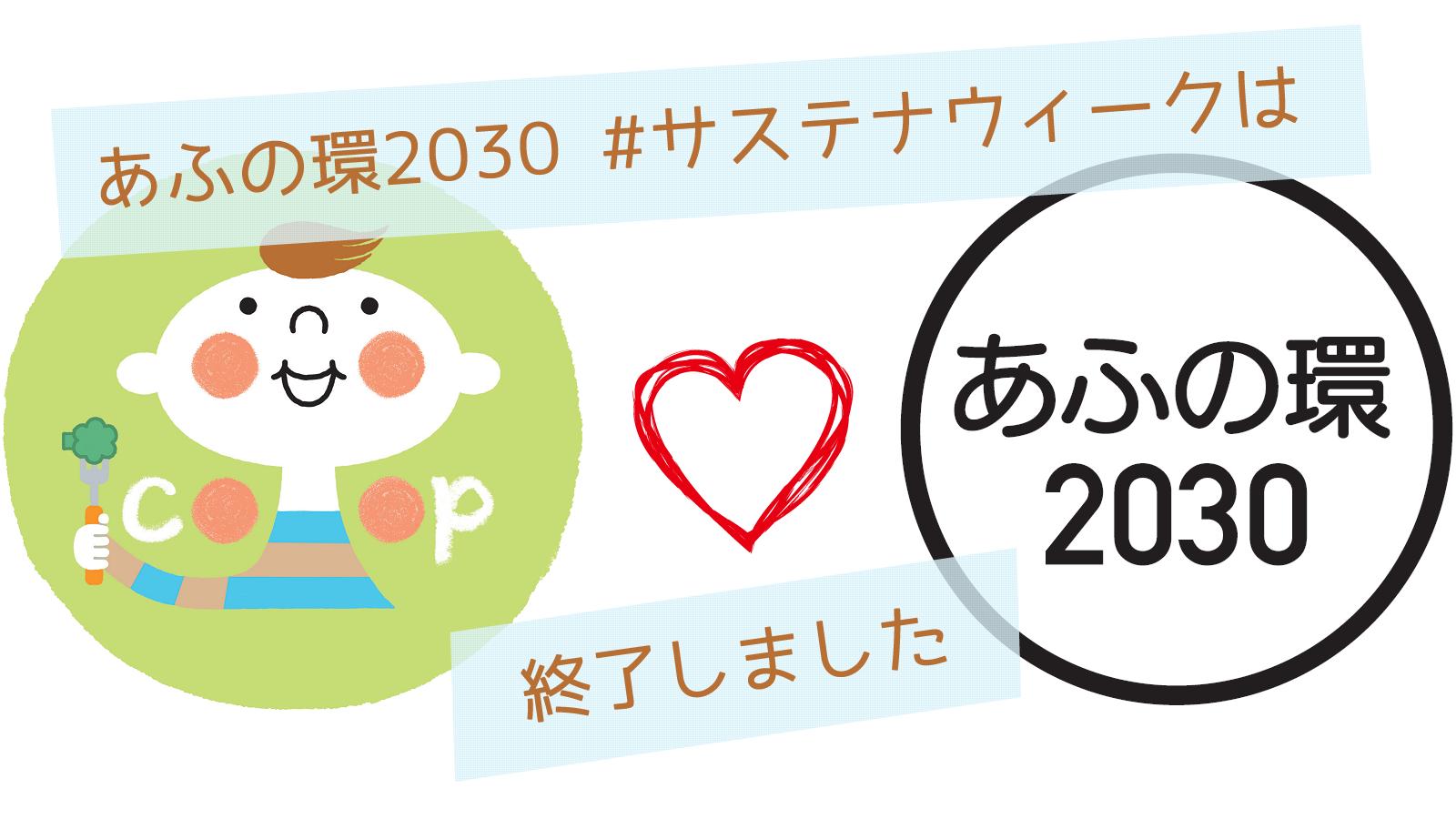 9月17日→9月27日は、あふの環2030 #サステナウィーク コープデリで、マイエシカルをみつけよう!