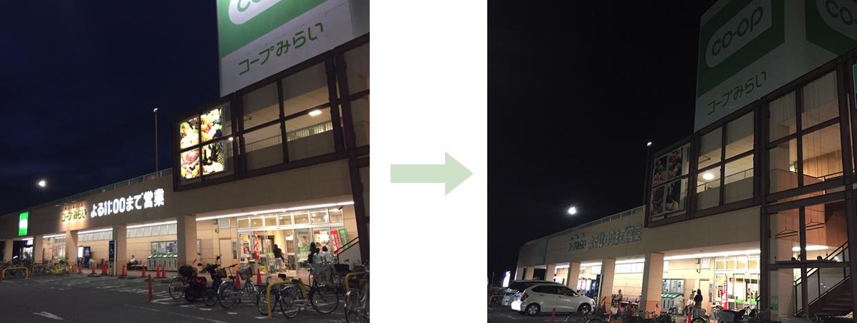 コープみらい コープ鎌ケ谷店