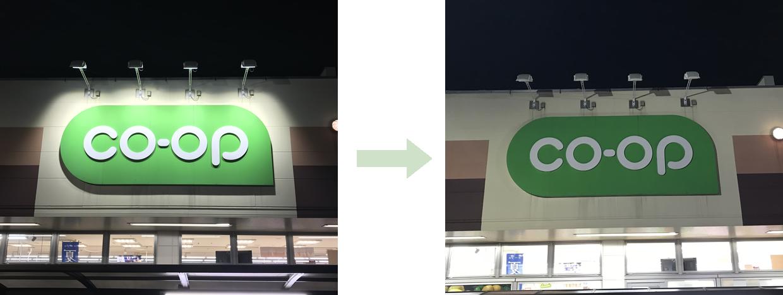 コープみらい コープ浦和東店