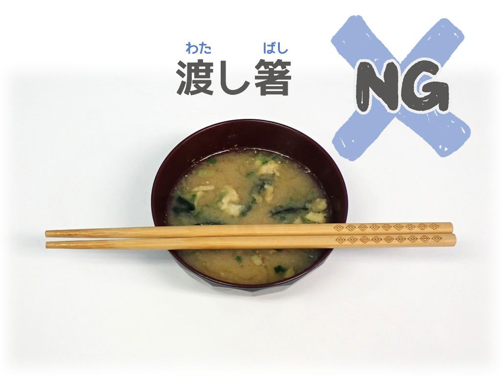 【渡し箸】の写真