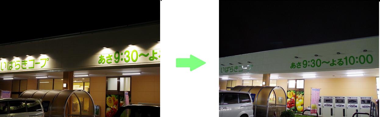いばらきコープ コープ水戸店