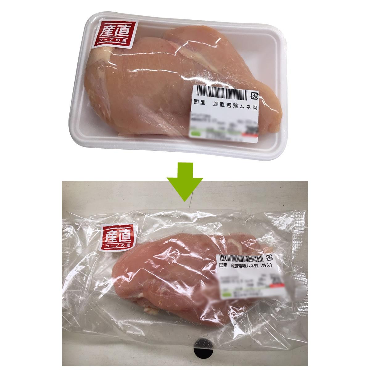産直国産産直若鶏ムネ肉