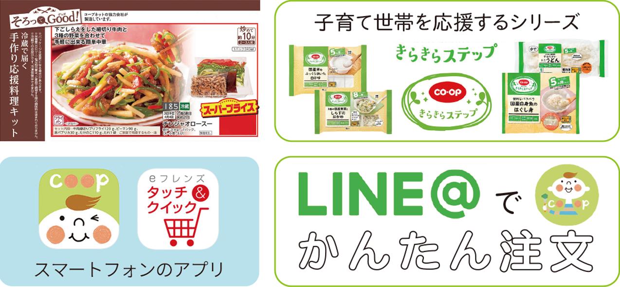 そろってGood!、スマートフォンアプリ、きらきらステップ、LINE@かんたん注文の画像