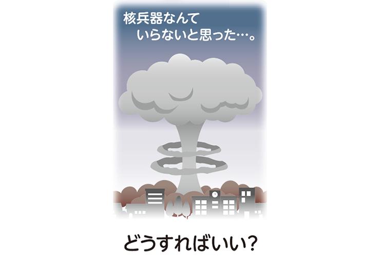 核兵器なんていらないと思った…。 どうすればいい?