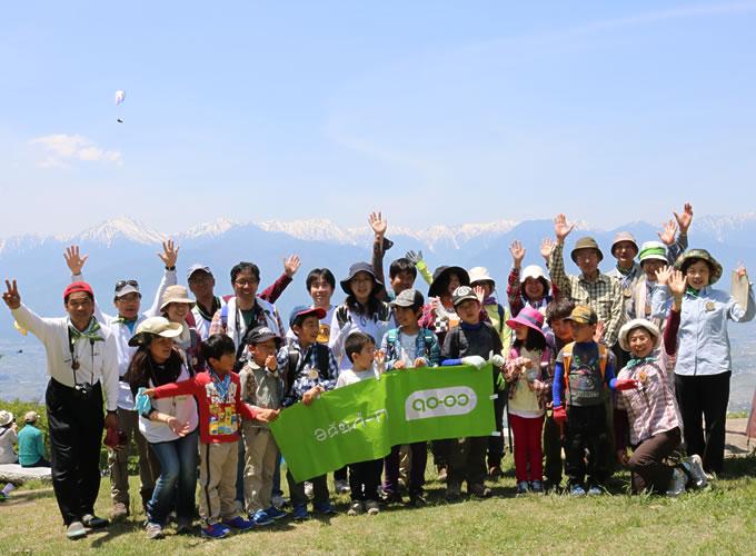 「森のがっこう・長峰山トレッキング」参加者の集合写真