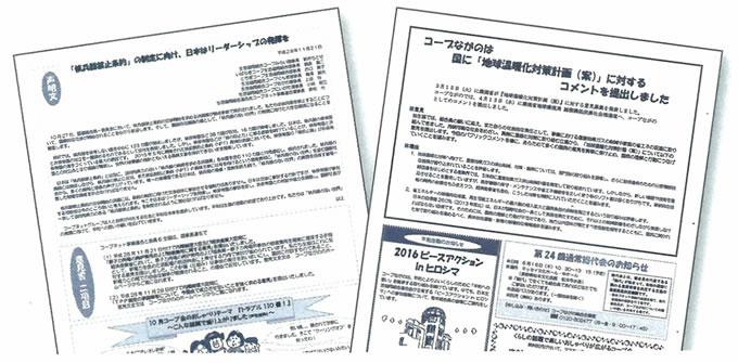 組合員広報紙「Sociaインフォメーション コピス」のイメージ