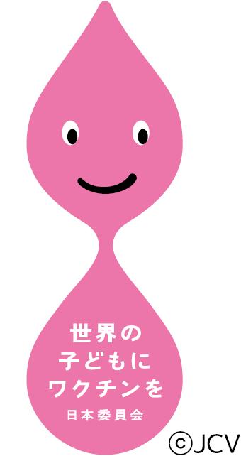 世界の子どもにワクチンを 日本委員会(JCV)のロゴ