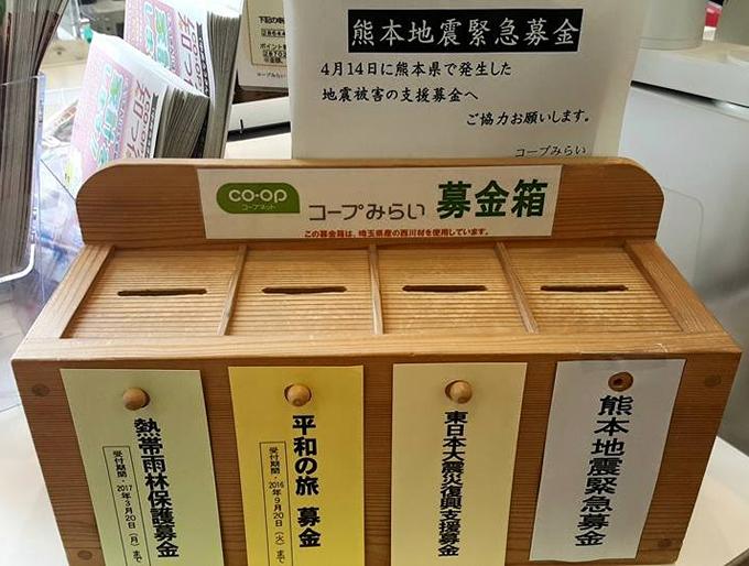 店頭の募金箱の写真