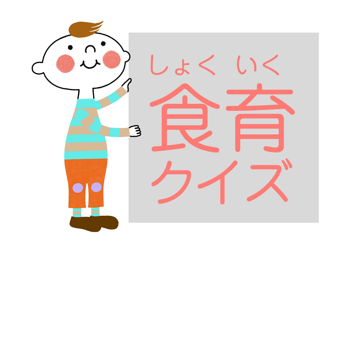 ほぺたんと食育チャレンジ(6)なんの花??野菜あてクイズ