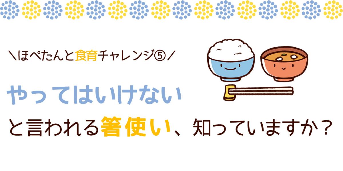 ほぺたんと食育チャレンジ(5) やってはいけないと言われる箸使い、知っていますか?