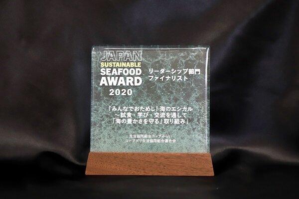 コープみらいの取り組みが第2回ジャパン・サステナブル シーフード・アワードのファイナリストに選ばれました