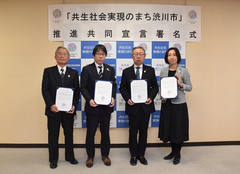 「共生社会実現のまち 渋川市」推進共同宣言署名式の様子