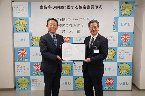 香川 志木市長(左)、コープみらい 大山克己 埼玉県本部長