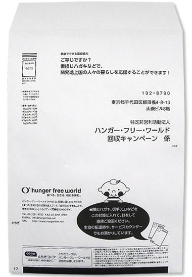 おうちに眠っているもので世界の飢餓をなくそう!!~「書損じハガキ回収キャンペーン」にご協力をお願いします~