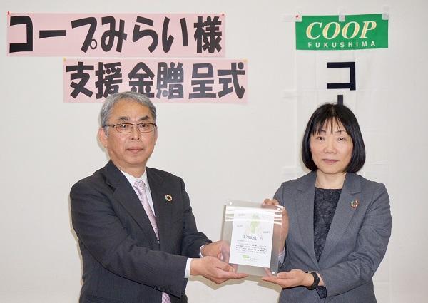 募金目録贈呈式を行いました(コープふくしま、福島県生活協同組合連合会)