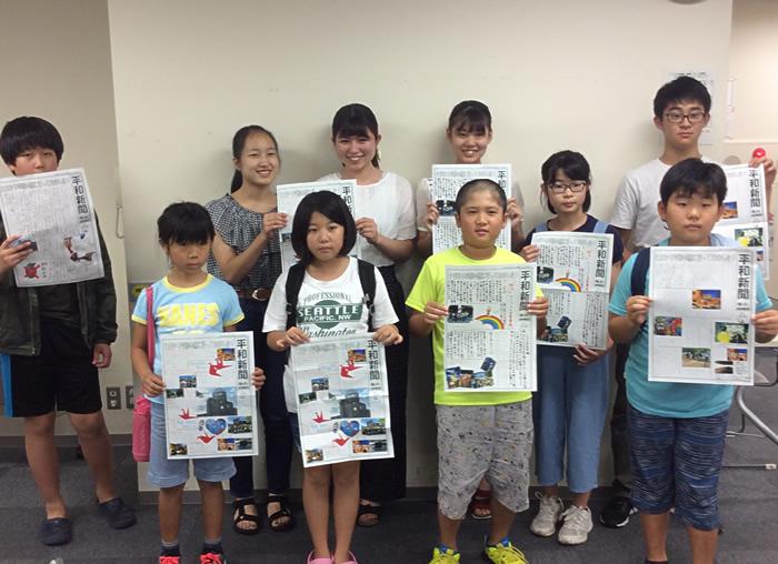「子ども平和新聞」を作成した子どもたちの写真