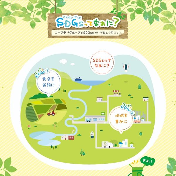 子ども向けのコープとSDGsが学べるページ「SDGsってなぁに?」を公開しました(サスティナビリティサイト)