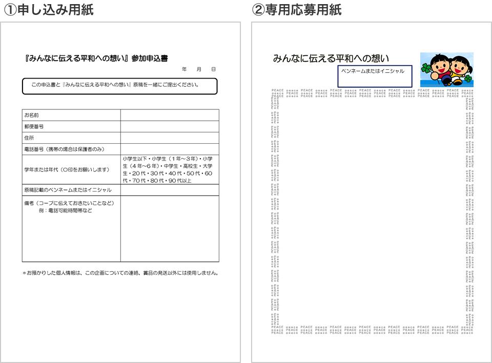申込用紙の画像