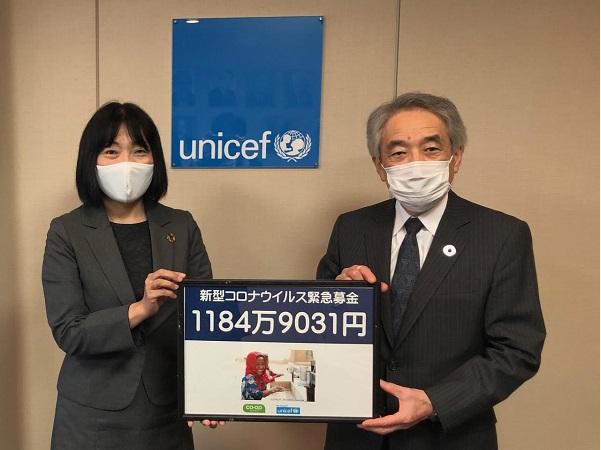 新型コロナ募金から、日本ユニセフ協会「新型コロナウイルス緊急募金」に1,184万9,031円を贈呈