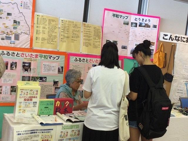 「2019平和のための埼玉の戦争展」の開催に協力しました